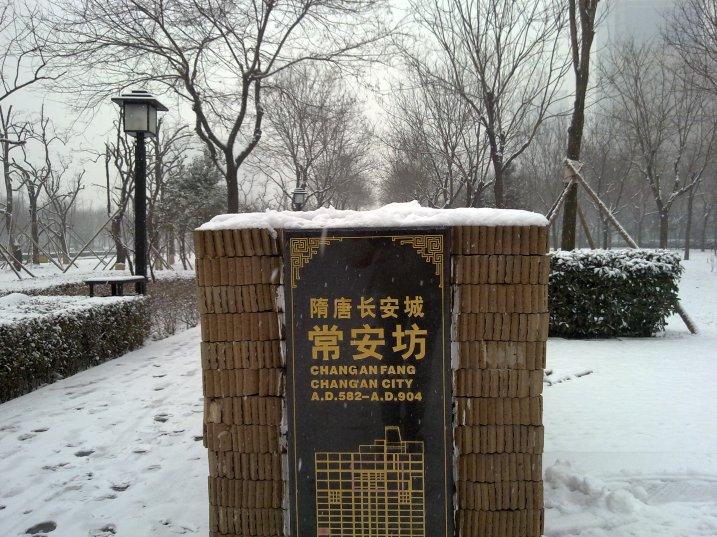 taman panjang, tangyan lu, xian
