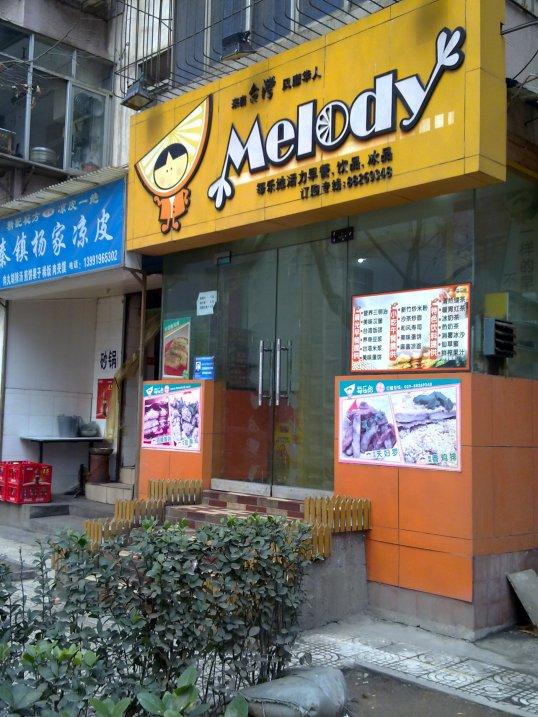melody, fast food, xian