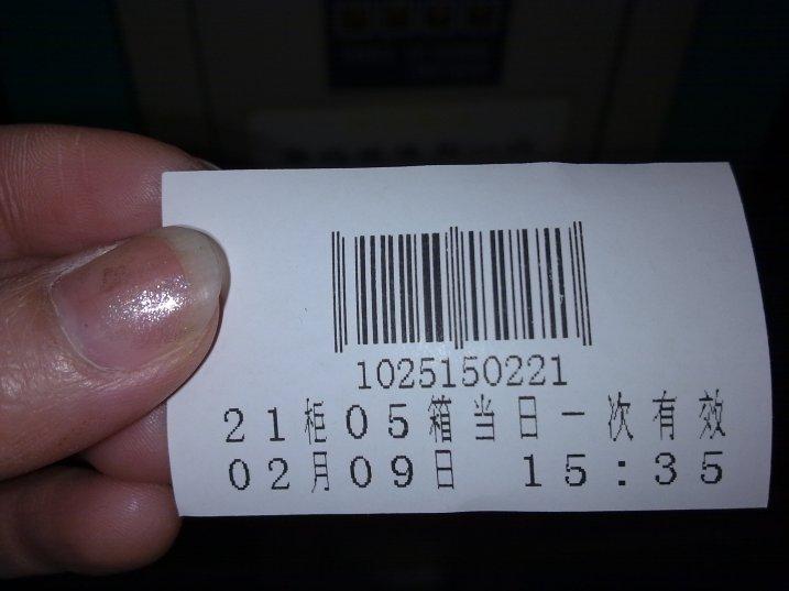 loker, RT Mart, tiket, bar code