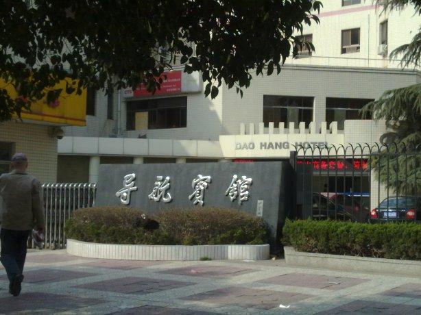 Dao Hang Hotel, Xian