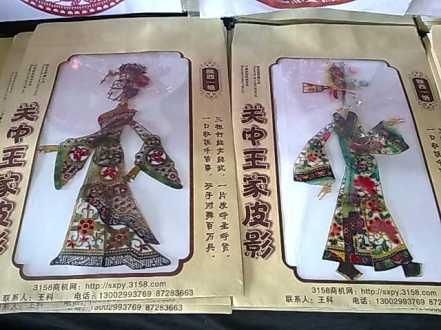 Masih wayang kulit khas Shaanxi
