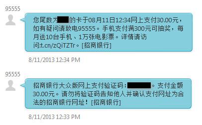 Bunyi sms yang diterima seperti selalu dari nomor resmi bank. Sms yg pertama (yg bawah) berisi kode verifikasi 6 angka utk dimasukkan ke kolom kode verifikasi pembayaran online di Taobao. Sms kedua (yg diatas) berisi ringkasan info terjadinya transaksi pembayaran menggunakan rekening CMB anda.