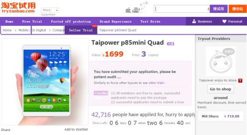Ini terjemahannya saat kita berhasil daftar diri rebutan dapetin produk Free Trial Taobao.