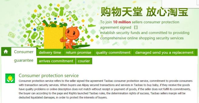 Taobaocustomerprotect