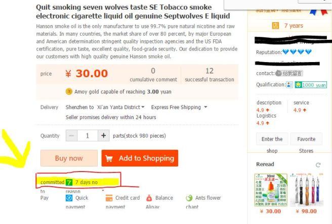 Taobaocustomerprotect5